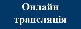 banner translyaciya