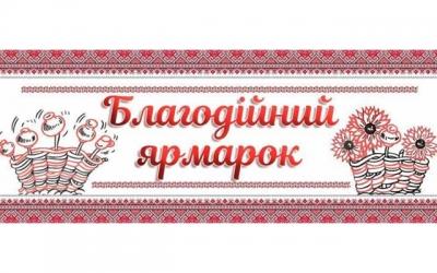 У День захисника України пройде акція на допомогу бійцям