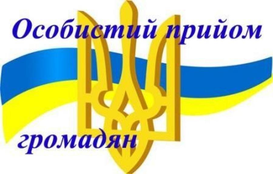 У Голій Пристані затвердили графік прийому громадян посадовими особами міської ради
