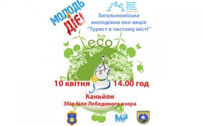 """Загальноміська молодіжна еко-акція """"Турист в чистому місті"""""""
