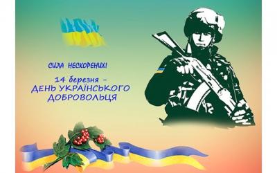 14 березня відзначаємо День українського добровольця
