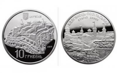 Кращою монетою року України може стати й монета з Кам'янцем