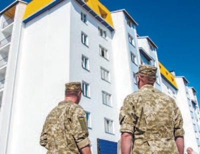 Військовослужбовці міста отримають квартири