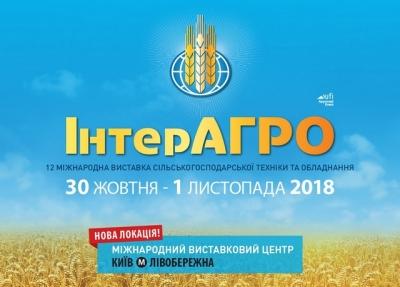 Завітайте на міжнародну виставку «ІнтерАГРО-2018»!